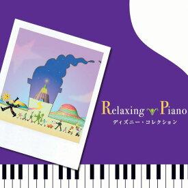 リラクシング・ピアノ ディズニー・コレクションヒーリング CD BGM 音楽 癒し ヒーリングミュージック 不眠 睡眠 寝かしつけ リラックス 快眠 ヒーリング ギフト プレゼント (試聴できます)送料無料 曲 イージーリスニング