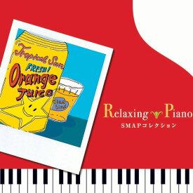 リラクシング・ピアノ SMAPコレクションヒーリング CD BGM 音楽 癒し ヒーリングミュージック 不眠 睡眠 寝かしつけ リラックス 快眠 スマップ 世界に一つだけの花 ヒーリング ギフト プレゼント (試聴できます)送料無料 曲 イージーリスニング