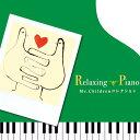 リラクシング・ピアノ Mr.Children コレクションヒーリング CD BGM 音楽 癒し ミュージック 不眠 睡眠 寝かしつけ リ…