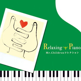 リラクシング・ピアノ Mr.Children コレクションヒーリング CD BGM 音楽 癒し ミュージック 不眠 睡眠 寝かしつけ リラックス 快眠 結婚式 記念日 お祝い 卒業式 ミスチル J-POP ギフト プレゼント (試聴できます)送料無料 曲 イージーリスニング