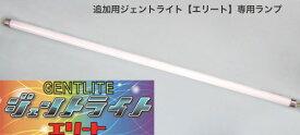 ジェントライト「エリート」専用 交換用ランプ ランプのみ販売