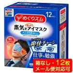 蒸気でホットアイマスクめぐりズムメントールin(箱なし・12枚)