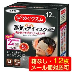 蒸気でホットアイマスクめぐりズムFORMEN無香料(箱なし・12枚)
