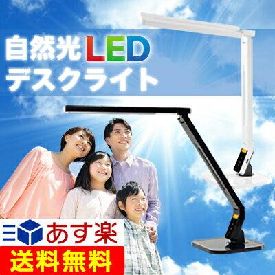 デスクライト 【自然光LEDデスクライトPRO】 デスクスタンド LED LEDデスクライト LEDデスクスタンド 送料無料 学習机 スタンドライト 高演色性 コスモテクノ 電気スタンド led クランプ 卓上ライト 卓上スタンド 卓上スタンド ホームワック 高演色性LEDデスクライト