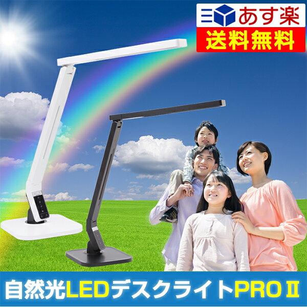 デスクライト 自然光LEDデスクライトPRO2 デスクスタンド LED LEDデスクライト LEDデスクスタンド 送料無料 学習机 スタンドライト 高演色性 コスモテクノ 電気スタンド led クランプ 卓上ライト 卓上スタンド 卓上スタンド ホームワック 高演色性LEDデスクライト