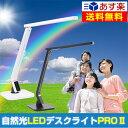 デスクライト 【自然光LEDデスクライトPRO2】 デスクスタンド LED LEDデスクライト LEDデスクスタンド 送料無料 学習…