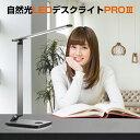 デスクライト LEDデスクライト 自然光LEDデスクライト PRO3 目に優しい デスクスタンド LEDデスクスタンド 送料無料 L…