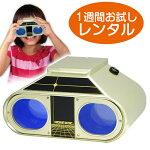 視力トレーニングツールホームワック【レンタル1週間】1,000円まずはお試し!