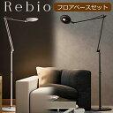 【最大ポイント27倍】 Yamagiwa ヤマギワ LEDデスクライト レビオ Rebio フロアベースセット LEDデスクライト用クラン…