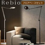 LEDデスクライトRebioレビオフロアベースセット送料無料LED