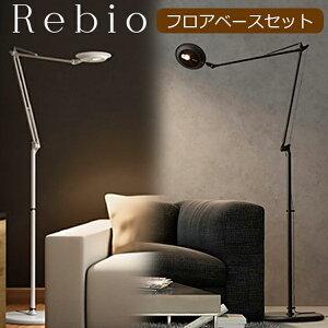 【最大ポイント27倍】 Yamagiwa ヤマギワ LEDデスクライト レビオ Rebio フロアベースセット LEDデスクライト用クランプ同梱 送料無料 LEDデスクスタンド LED おしゃれ スタンドライト フロアライト