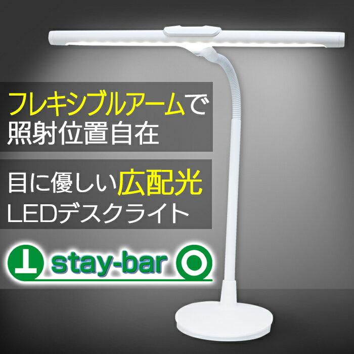 LEDデスクライト stay-Bar (ステイバー) 目に優しい 広配光 CDS-30