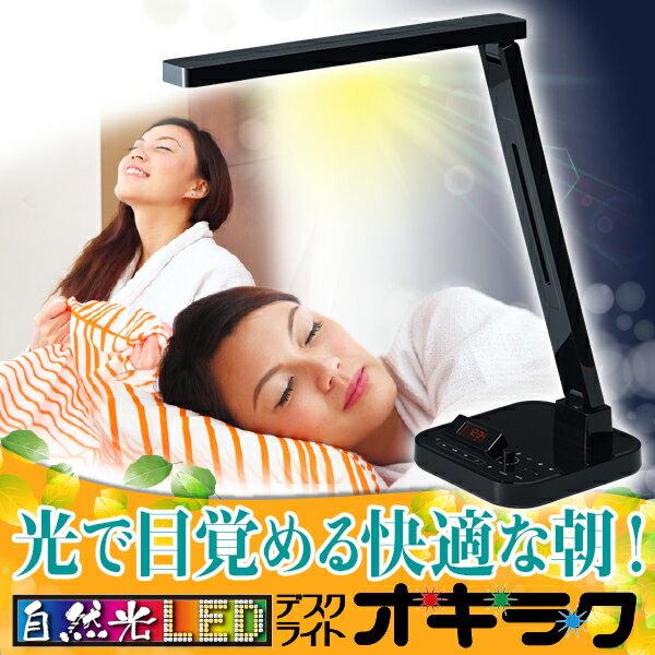 自然光LEDデスクライト オキラク e−Mezame デスクライト デスクスタンド イーメザメ csd-90sc 目覚まし LEDデスクスタンド 目覚まし時計 ウェイクアップ グッデイライト トリプトファン LED 学習机 スタンドライト