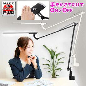 LEDデスクライト スタンドライト 高演色LEDデスクライト 目に優しい 学習机 デスクライト LEDデスクスタンド おしゃれ デスクスタンド オフィス LEX-980 PRO クランプ 自然光LEDデスクライト 調光 日本製