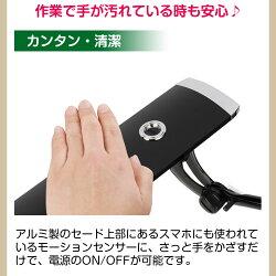 手を触れないから簡単&清潔に電源をON/OFF
