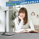 デスクライト LEDデスクライト illuminous 【イルミナス】 目に優しい デスクスタンド LEDデスクスタンド 送料無料 LE…