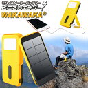 ソーラー充電器 【国内正規代理店】 モバイルソーラーバッテリー どこでもエナジー WAKAWAKA(ワカワカ) スマホ充電器 …