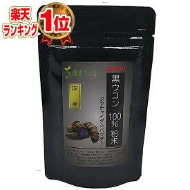 【 黒ウコン 100%粉末(クラチャイダム パウダー) 50g お試しサイズ 】 黒ウコン クラチャイダム ブラックジンジャー 日本製 送料無料 楽天ランキング1位 ※ 精力剤 薬ではなく健康食品です