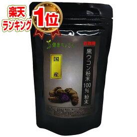 (30%OFFクーポン+P10倍)黒ウコン 100%粉末 (クラチャイダム パウダー) 200g お徳用サイズ  黒ウコン クラチャイダム ブラックジンジャー 日本製 送料無料 楽天ランキング1位 ※ 精力剤 薬ではなく健康食品です。 ポイント10倍