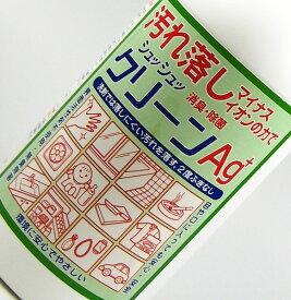 食品にかかっても安心 汚れ落とし シュッシュッ クリーンAg+ (スプレー)500ml 除菌も【05P11Apr15】