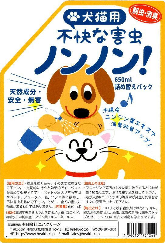 犬猫用「不快な害虫ノンノン」詰替え用650mlペットのダニ対策|ノミ対策|シラミ|天然素材|犬用|猫用|消臭