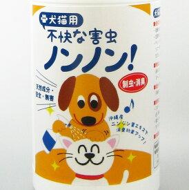 ペットの害虫対策に 犬猫用「不快な害虫ノンノン」スプレー500ml|犬用・猫用|スプレー