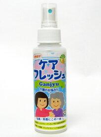 【新商品・強力消臭・除菌】ケアフレッシュ Ganjyu スプレー100ml|にんじん葉エキスで強力消臭