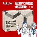 新型コロナウイルス唾液PCR検査用キット(通常方式)