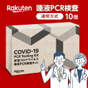【10個セット】新型コロナウイルス唾液PCR検査用キット(通常方式)
