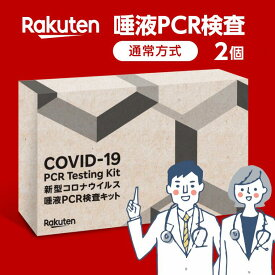 【2個セット】新型コロナウイルス唾液PCR検査用キット(通常方式)