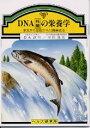 【文庫サイズの健康と医学の本】DNA(核酸)の栄養学