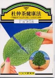 【文庫サイズの健康と医学の本】杜仲茶健康法