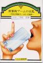 【文庫サイズの健康と医学の本】世界的ブームの豆乳