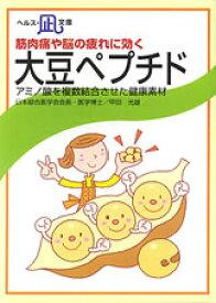 【文庫サイズの健康と医学の本】筋肉痛や脳の疲れに効く・大豆ペプチド