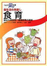 【文庫サイズの健康と医学の本】食生活の見直し・食育