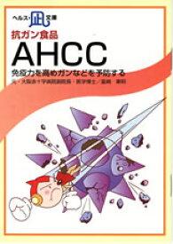 【文庫サイズの健康と医学の本】抗ガン食品・AHCC