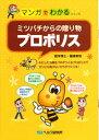 【A5サイズの健康と医学の本・小冊子・ミニブック・マンガでわかるシリーズ】ミツバチからの贈り物・プロポリス