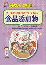 【A5サイズの健康と医学の本・小冊子・ミニブック・マンガでわかるシリーズ】子どもには食べさせたくない・食品添加物