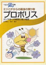 【文庫サイズの健康と医学の本・小冊子・ミニブック】ミツバチからの最強の贈り物・プロポリス