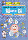 【A5サイズの健康と医学の本・小冊子・ミニブック・マンガでわかるシリーズ】細胞を守り自然治癒力を活性化する・糖鎖