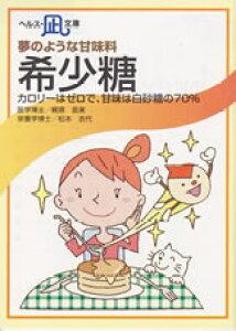【文庫サイズの健康と医学の本・小冊子・ミニブック】夢のような甘味料・希少糖