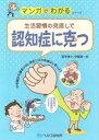 【A5サイズの健康と医学の本・小冊子・ミニブック・マンガでわかるシリーズ】生活習慣の見直しで・認知症に克つ