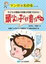 【A5サイズの健康と医学の本・小冊子・ミニブック・マンガでわかるシリーズ】子どもの頭脳の容量は栄養で決まる!・頭…