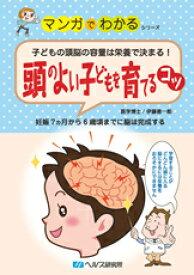 【A5サイズの健康と医学の本・小冊子・ミニブック・マンガでわかるシリーズ】子どもの頭脳の容量は栄養で決まる!・頭のよい子どもを育てるコツ