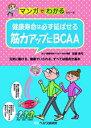 【A5サイズの健康と医学の本・小冊子・ミニブック・マンガでわかるシリーズ】健康寿命は必ず延ばせる・筋力アップにBCAA