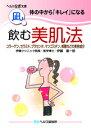 【文庫サイズの健康と医学の本・小冊子・ミニブック】体の中から「キレイ」になる・飲む美肌法