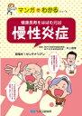【A5サイズの健康と医学の本・小冊子・ミニブック・マンガでわかるシリーズ】健康長寿をはばむ元凶・慢性炎症