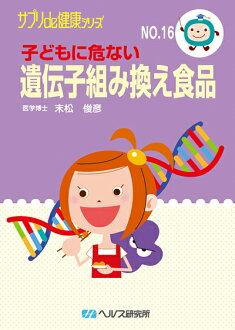 对小孩危险并且基因重组食品
