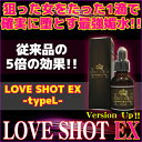【公式】【送料無料】LOVE SHOT EX -typeL-男性用サプリメント マカ 人気 活力 シトルリン ラブショット