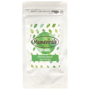 『マメビレール』ダイエット ダイエットサプリ サプリメント コエンザイムQ10 カルニチン プラセンタ ブラックジンジャー ビタミンC アルギニン 栄養補助食品 美ボディ 美body